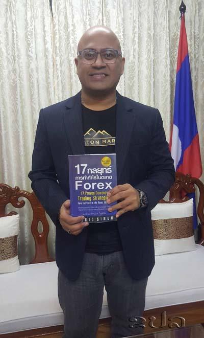 Financial Mentor Mario Singh Urges Lao People to Tap Investment Potential in Forex