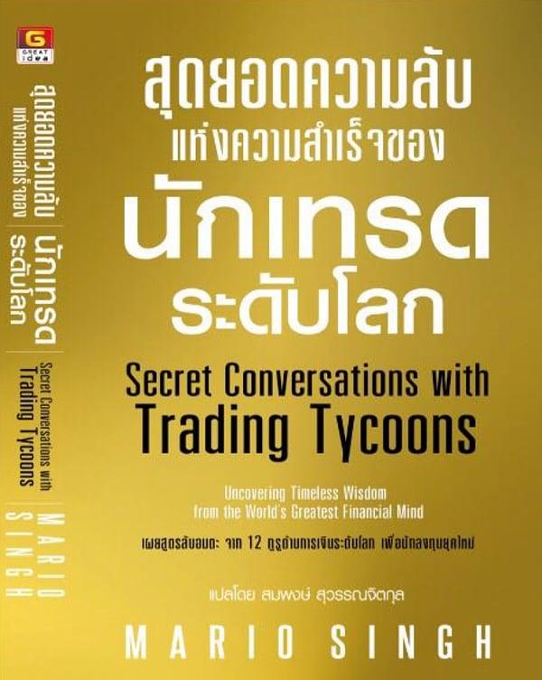 Thai Cover-1